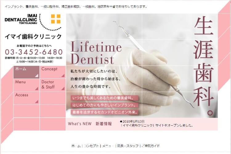イマイ歯科クリニックのキャプチャ画像