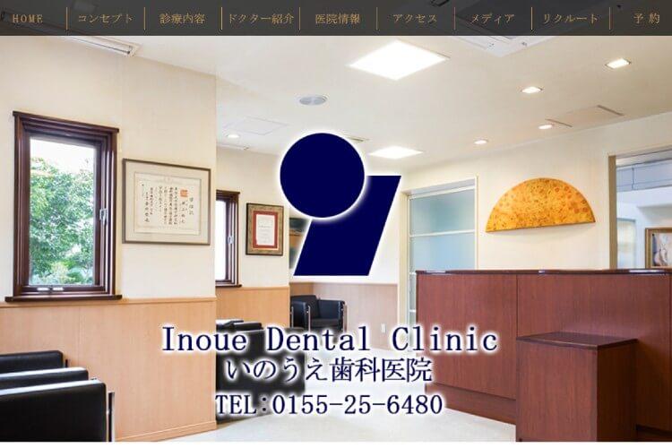 Inoue Dental Clinic(いのうえ歯科医院)のキャプチャ画像