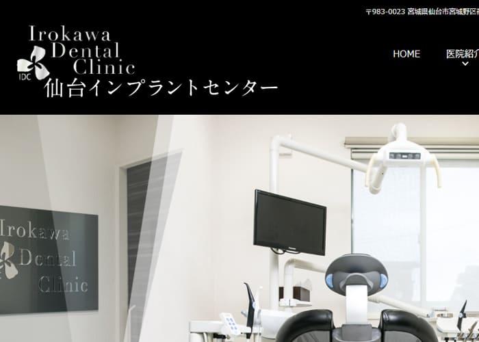 色川歯科医院のキャプチャ画像