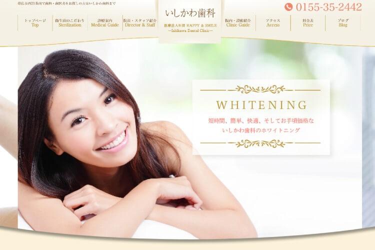 Ishikawa Dental Clinic(いしかわ歯科)のキャプチャ画像