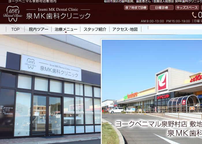 泉MK歯科クリニックのキャプチャ画像