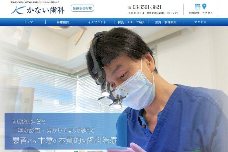 かない歯科医院のキャプチャ画像