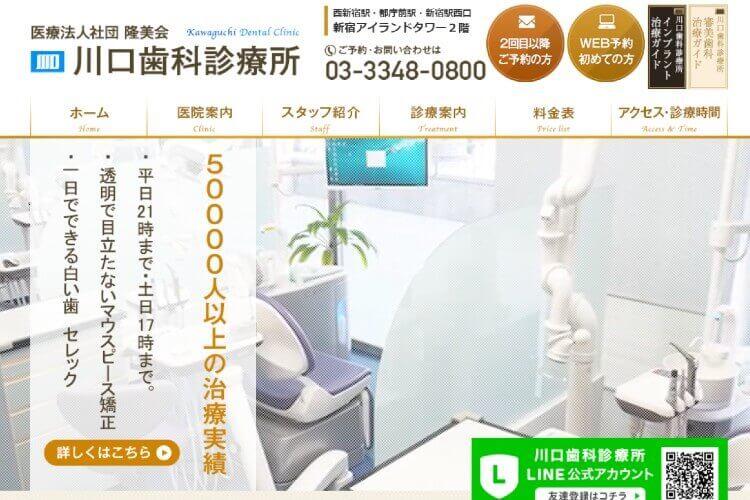 川口歯科診療所のキャプチャ画像