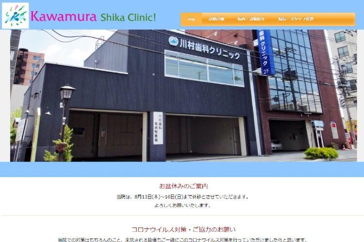 Kawamura Dental Clinic(川村歯科クリニック)のキャプチャ画像
