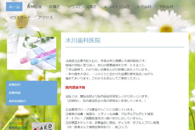 木川歯科医院のキャプチャ画像