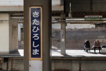 【2020年9月更新】北広島周辺でホワイトニングにおすすめのサロン・歯科8選