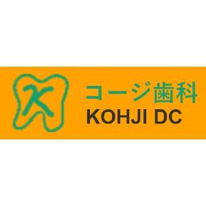 コージ歯科のロゴ
