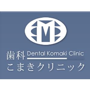 歯科こまきクリニックのロゴ
