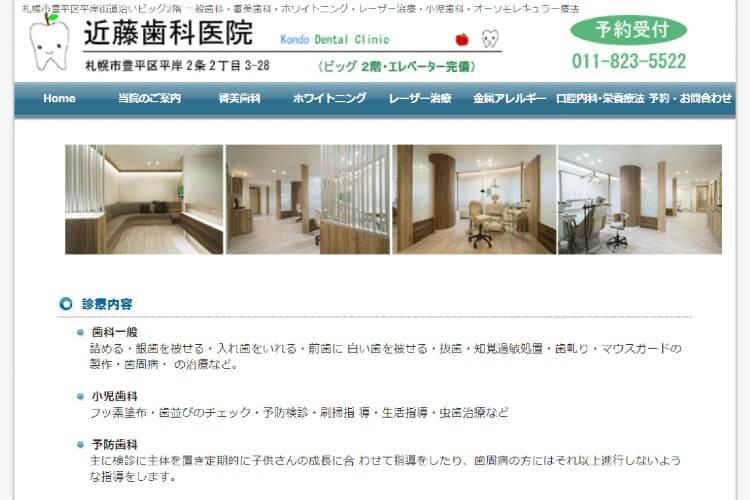 近藤歯科医院のキャプチャ画像
