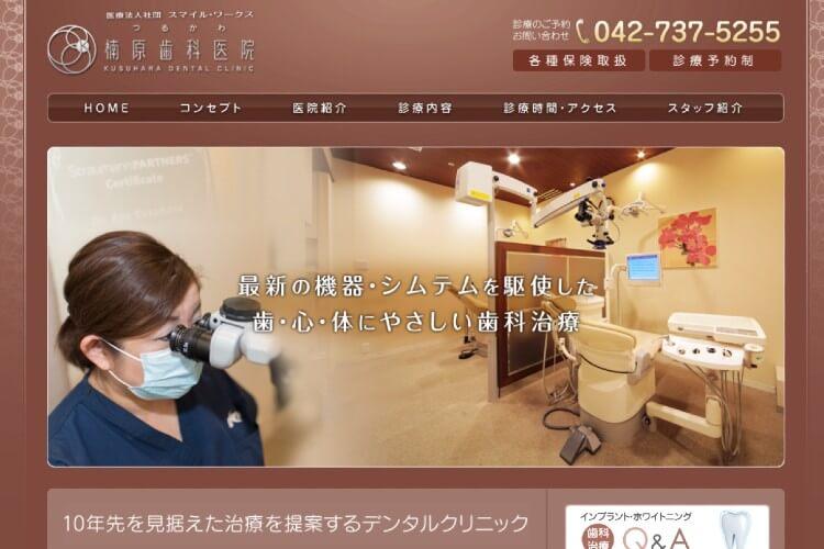 つるかわ楠原歯科医院のキャプチャ画像