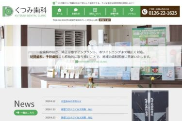 KUTSUMI DENTAL CLINIC(くつみ歯科)の口コミや評判
