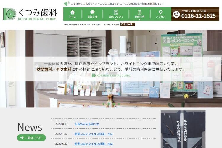 KUTSUMI DENTAL CLINIC(くつみ歯科)のキャプチャ画像