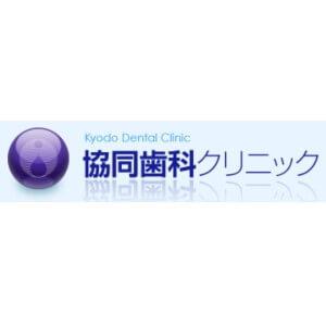 協同歯科クリニックのロゴ
