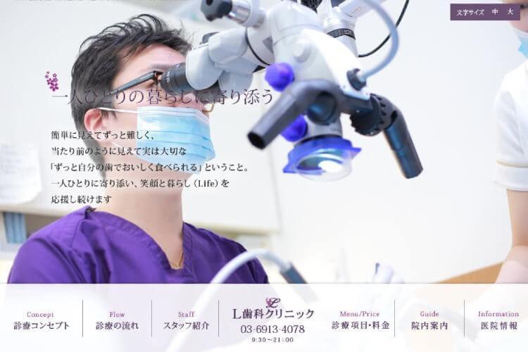 L歯科クリニックのキャプチャ画像