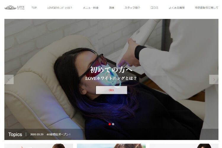 LOVEホワイトニング新宿店のキャプチャ画像
