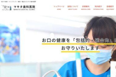 MAKITA DENTAL CLINIC(マキタ歯科医院)の口コミや評判