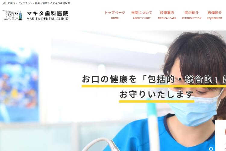 MAKITA DENTAL CLINIC(マキタ歯科医院)のキャプチャ画像