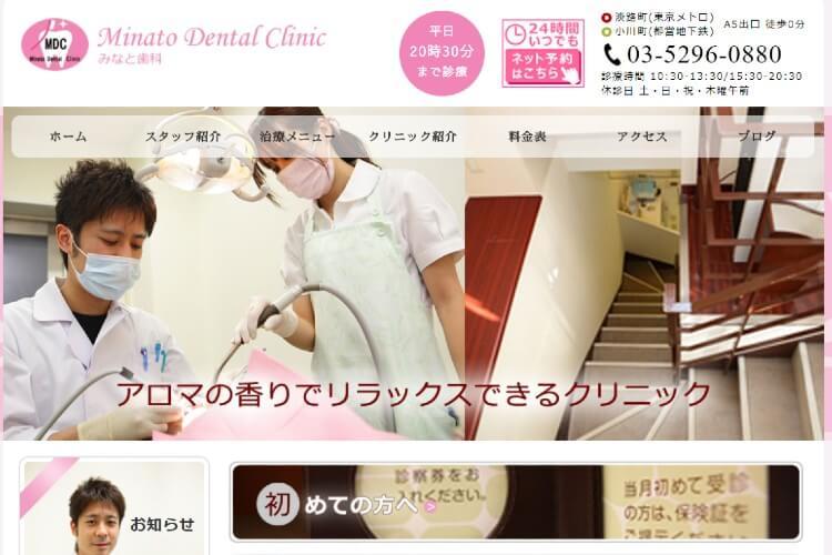 Minato Dental Clinic(みなと歯科)のキャプチャ画像