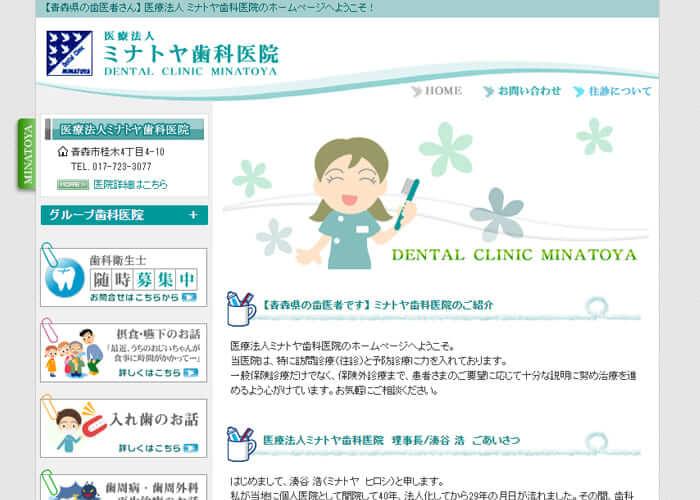 ミナトヤ歯科医院のキャプチャ画像