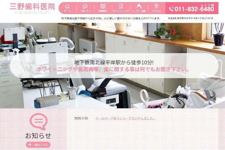 三野歯科医院のキャプチャ画像