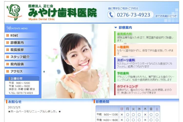 Miyake Dental Clinic(みやけ歯科医院)のキャプチャ画像