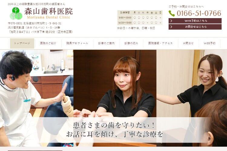 Moriyama Dental Clinic(森山歯科医院)のキャプチャ画像