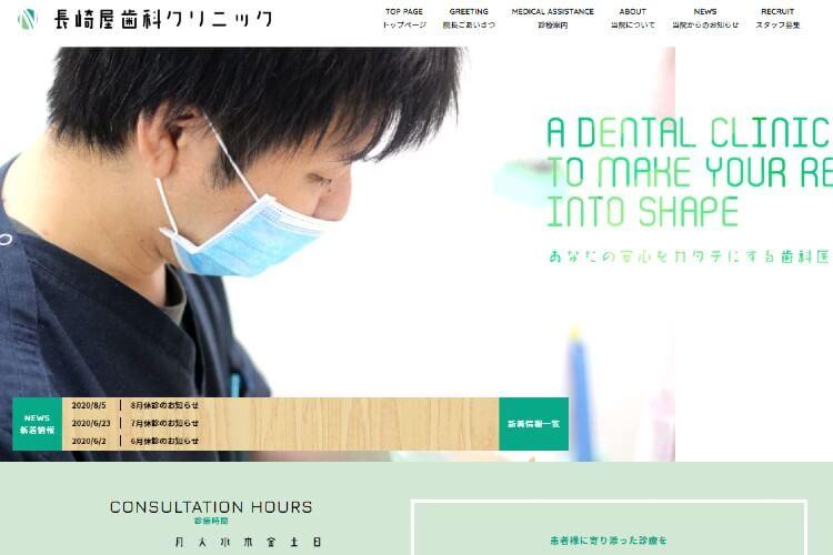 長崎屋歯科クリニックのキャプチャ画像
