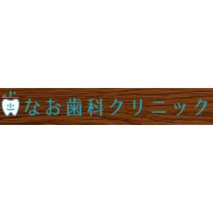 なお歯科クリニックのロゴ