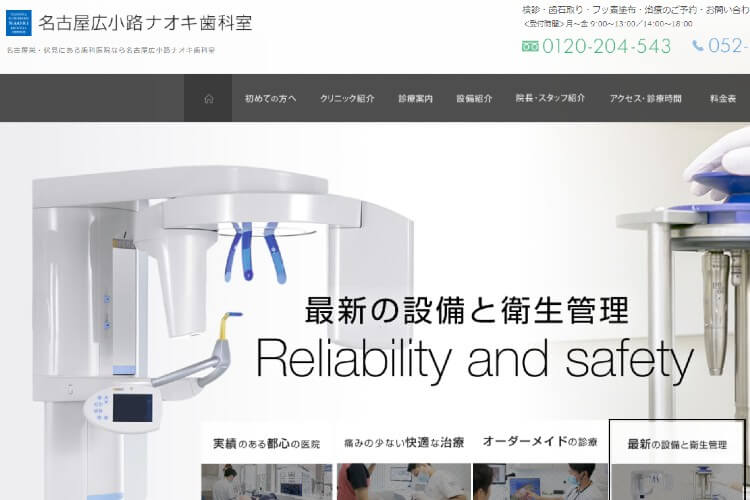 名古屋広小路ナオキ歯科室のキャプチャ画像