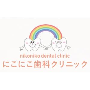 にこにこ歯科クリニックのロゴ