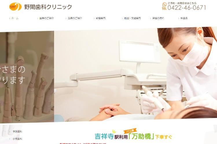野間歯科クリニックのキャプチャ画像