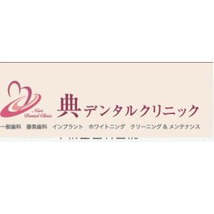 典デンタルクリニックのロゴ