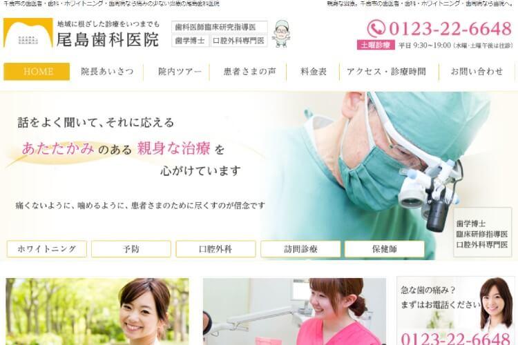 尾島歯科医院のキャプチャ画像