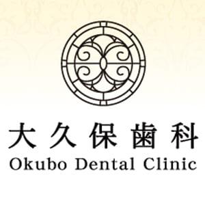 大久保歯科のロゴ
