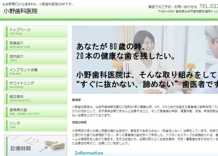 小野歯科医院のキャプチャ画像