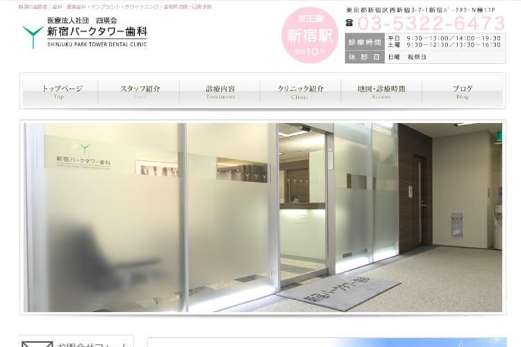 新宿パークタワー歯科のキャプチャ画像