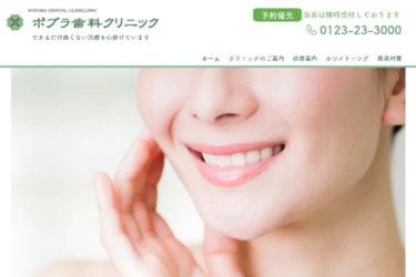 POPURA DENTAL CLINIC(ポプラ歯科クリニック)の口コミや評判