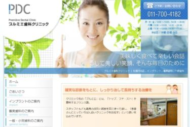 Premiere Dental Clinic(プルミエ歯科クリニック)の口コミや評判