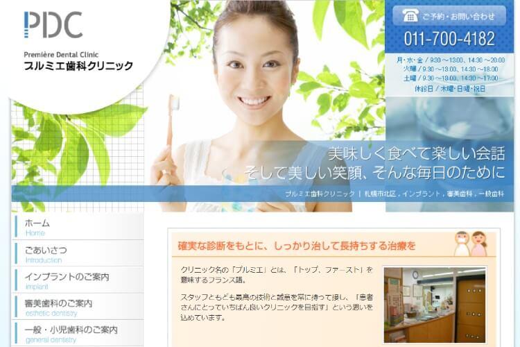 Dental Clinic(プルミエ歯科クリニック)のキャプチャ画像