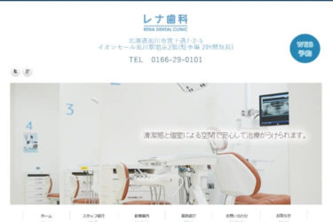 RENA DENTAL CLINIC(レナ歯科)の口コミや評判