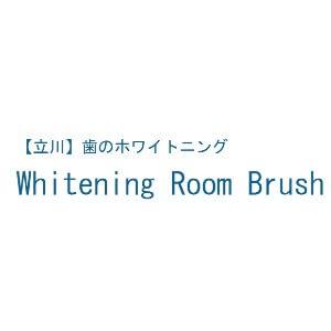 White Room Brush(ホワイトニングルームブラッシュ)のロゴ