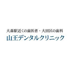 山王デンタルクリニックのロゴ