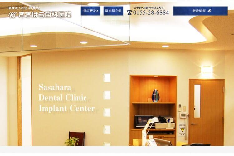 ささはら歯科医院のキャプチャ画像