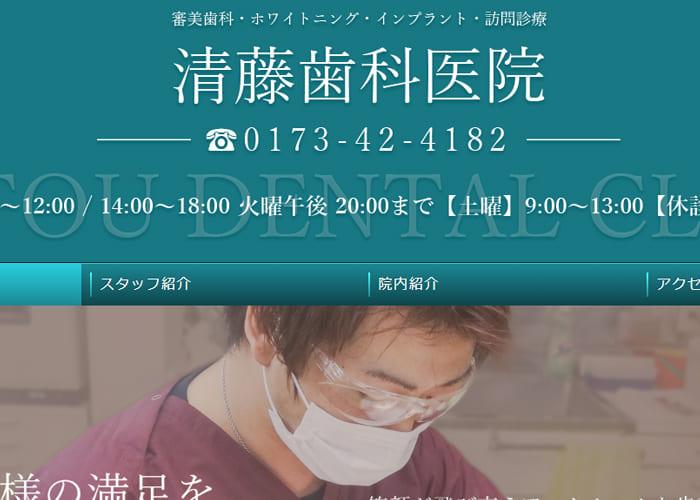 清藤歯科医院のキャプチャ画像