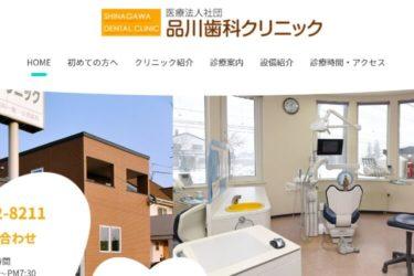 品川歯科クリニックの口コミや評判