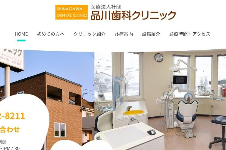 品川歯科クリニックのキャプチャ画像