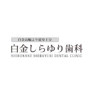 白金しらゆり歯科のロゴ