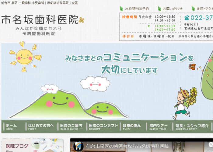 市名坂歯科医院のキャプチャ画像