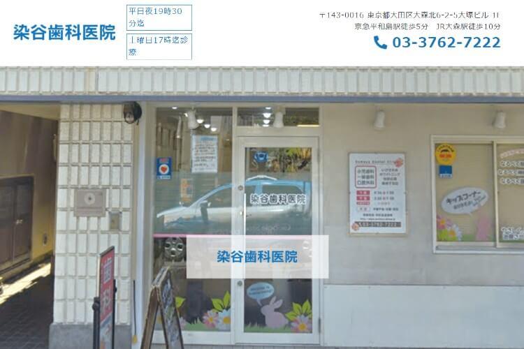 染谷歯科医院のキャプチャ画像