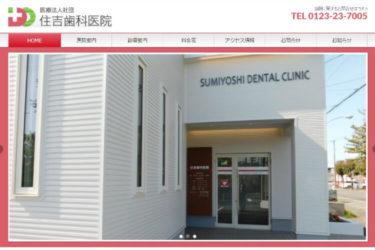 住吉歯科医院の口コミや評判